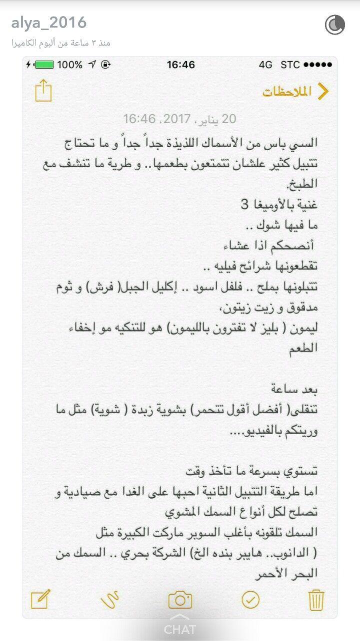 Pin By 7nanh On طبخات Cooking Recipes My Recipes Jala