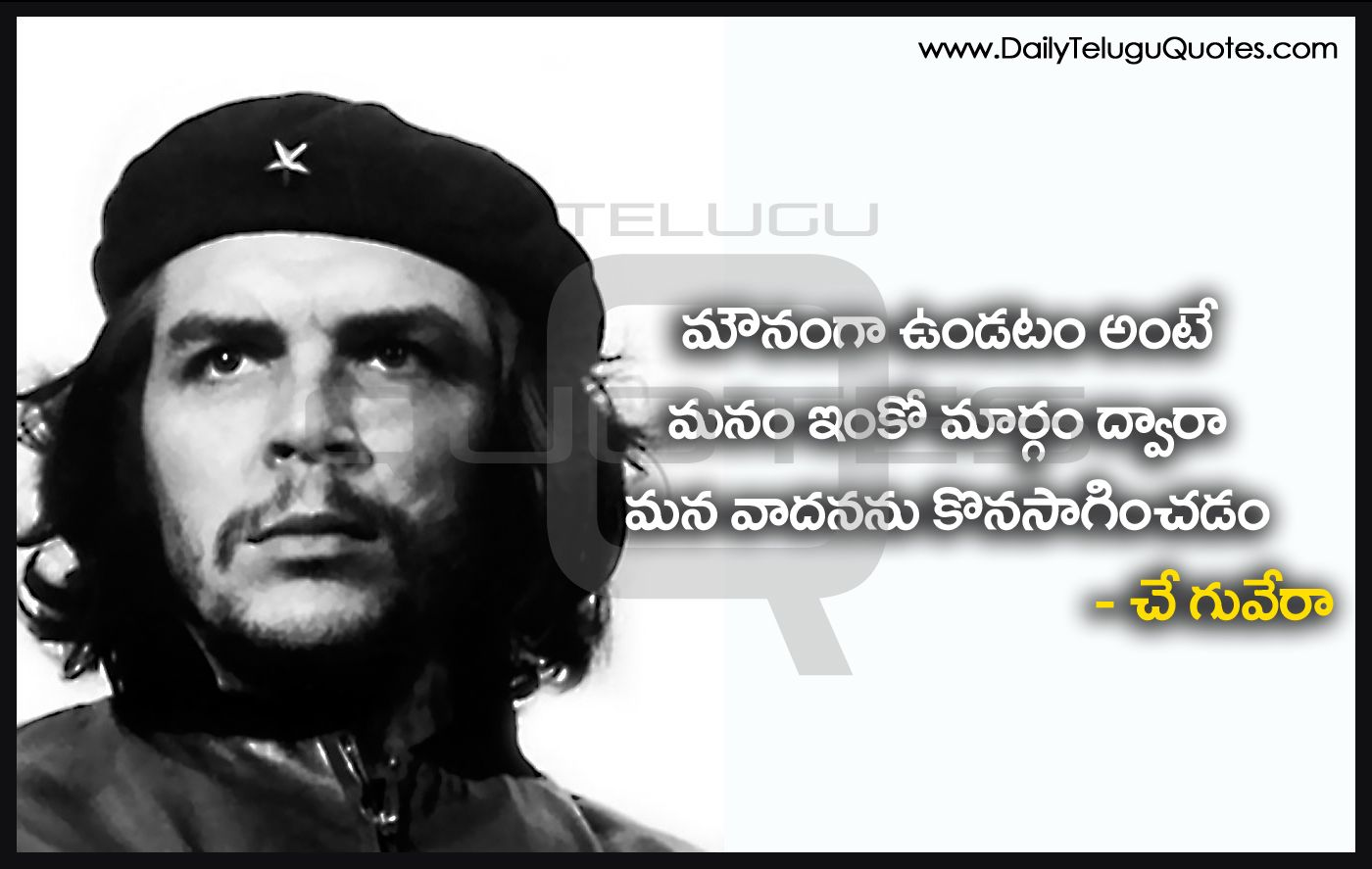 Che+Guevara+Quotes+in+Telugu+HD+Wallpapers+Best+Life .