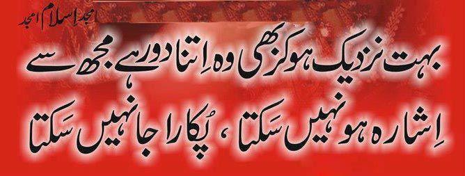 Urdu Poetry - Other Abstract Background Wallpapers on Desktop ...