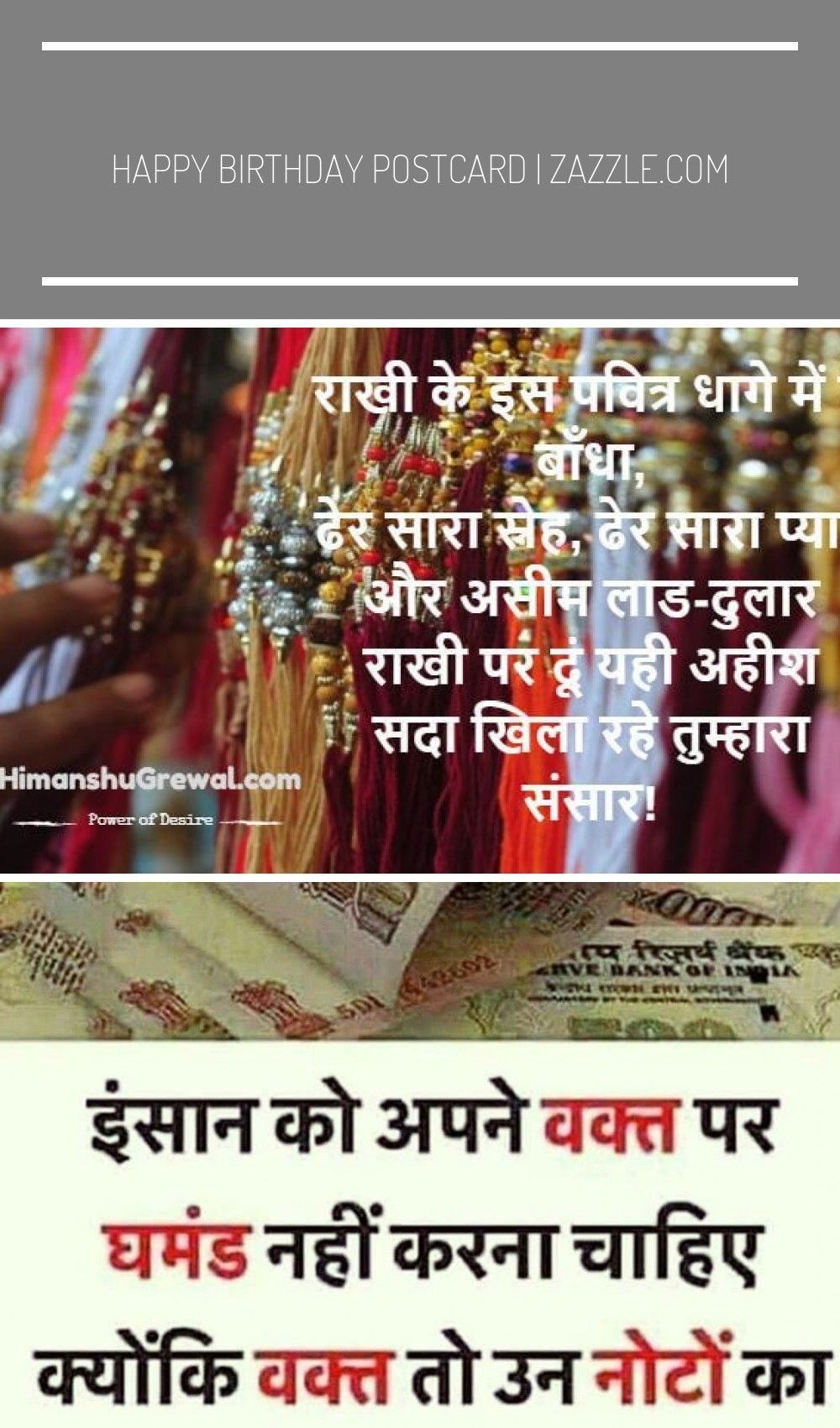 Nice Quotes on Raksha Bandhan in hindi font birthday