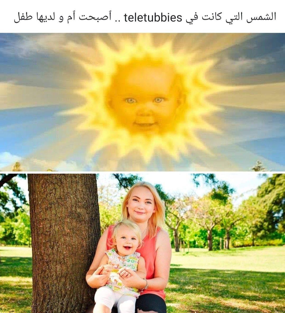 وانا عادني اغني معاهم Funny Photo Memes Iphone Wallpaper Quotes Love Arabic Funny