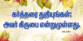 Image Result For Jesus Quotes In Tamil