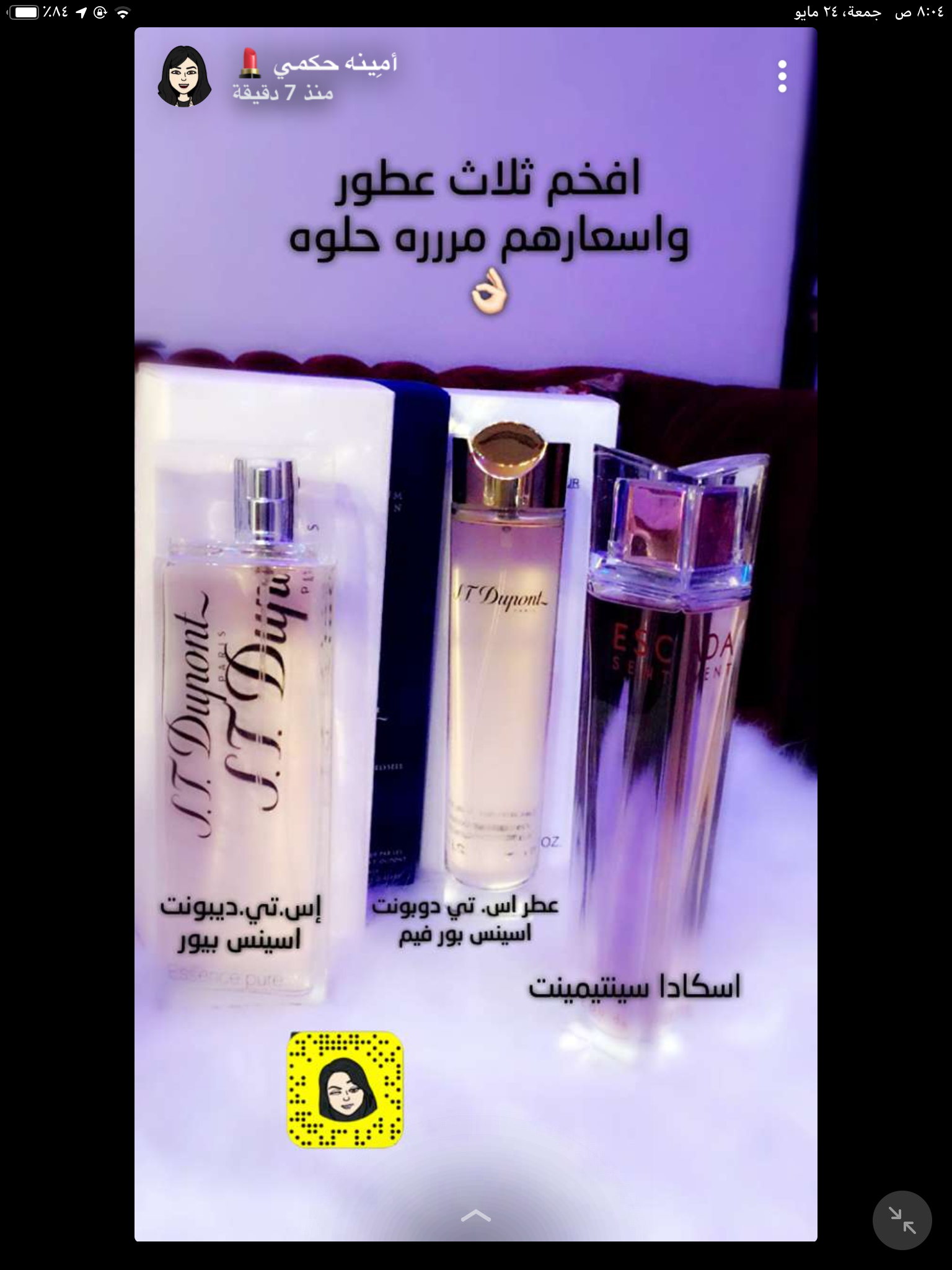 Pin By امينه حكمي Aminh On عطور بروفيوم تواليت بارفان Convenience Store Products Convenience Store