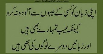 Quotes On Trust And Friendship In Urdu Quotes Trust Quotes Islamic Quotes Quotations