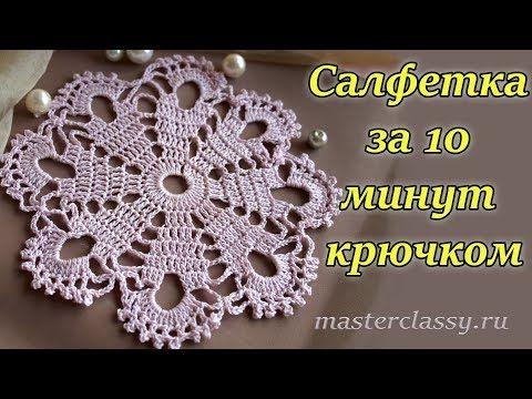 вязание для начинающих очень красивая салфетка за 10 минут крючком