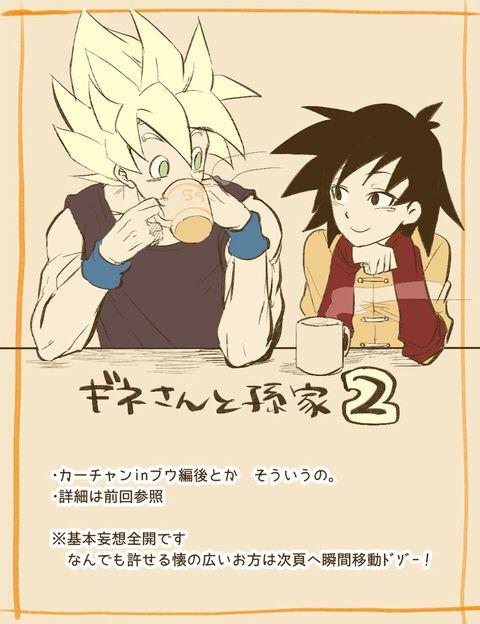 goku and gine dragon