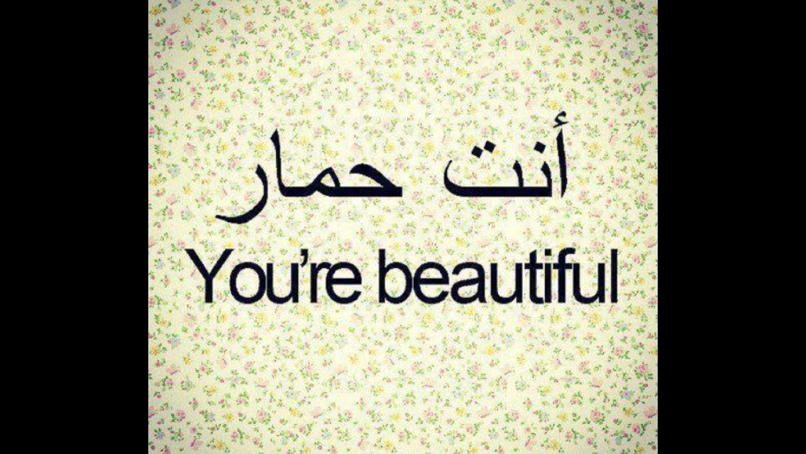 love arabic writing maxim pinterest