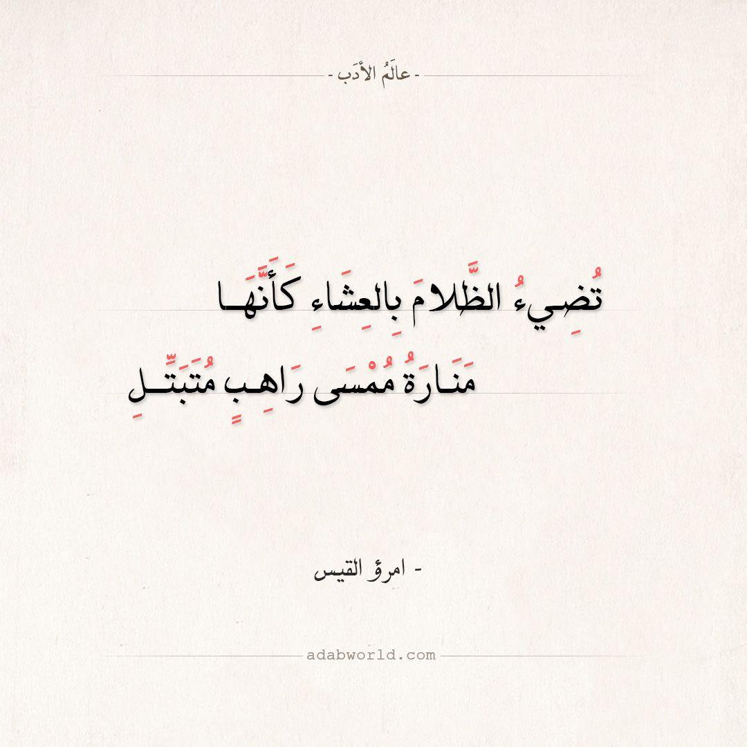 شعر امرؤ القيس تضيء الظلام بالعشاء كأنها عالم الأدب Quran Quotes Inspirational Arabic Poetry Words Quotes
