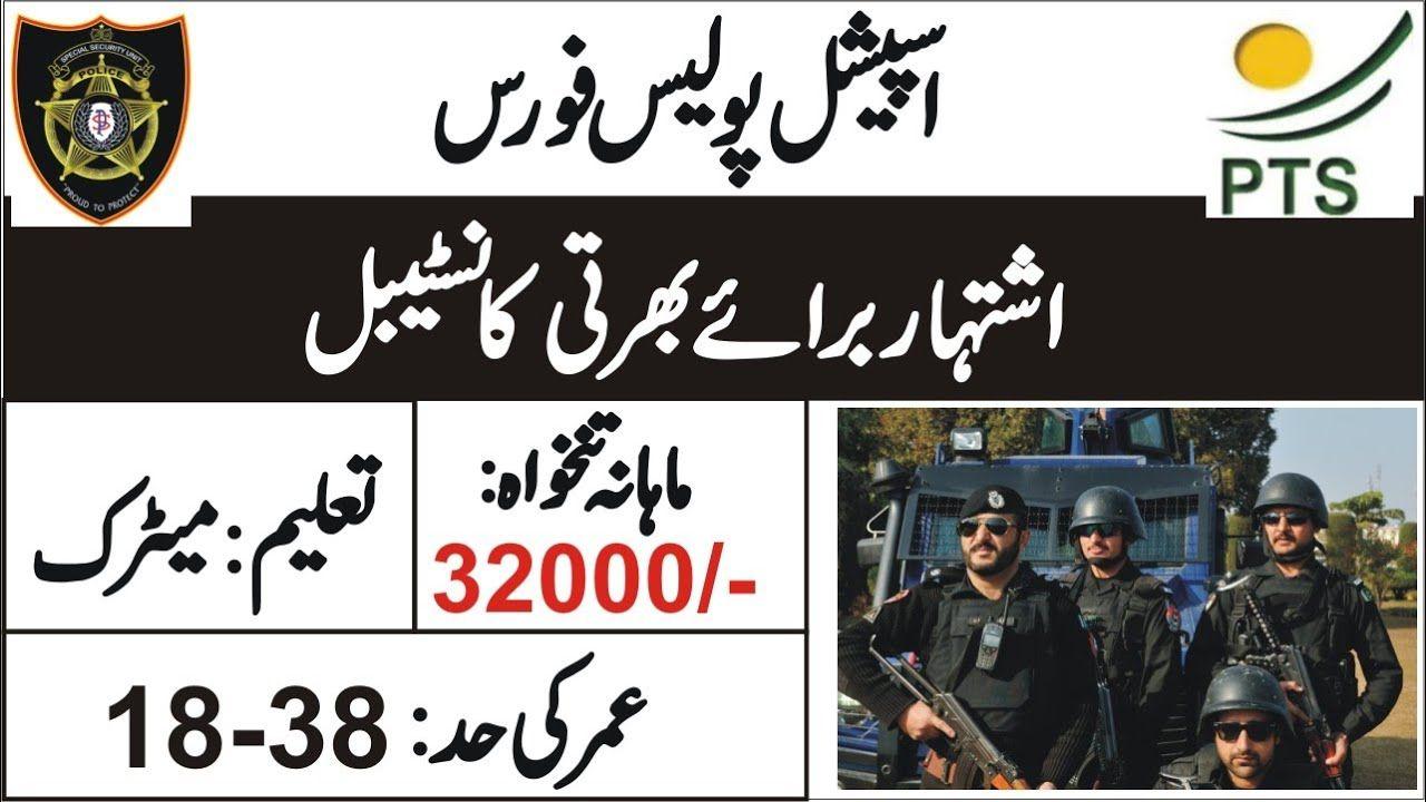 Special Branch Police Jobs 2020 Police Constable Police Jobs Job Security Job Posting