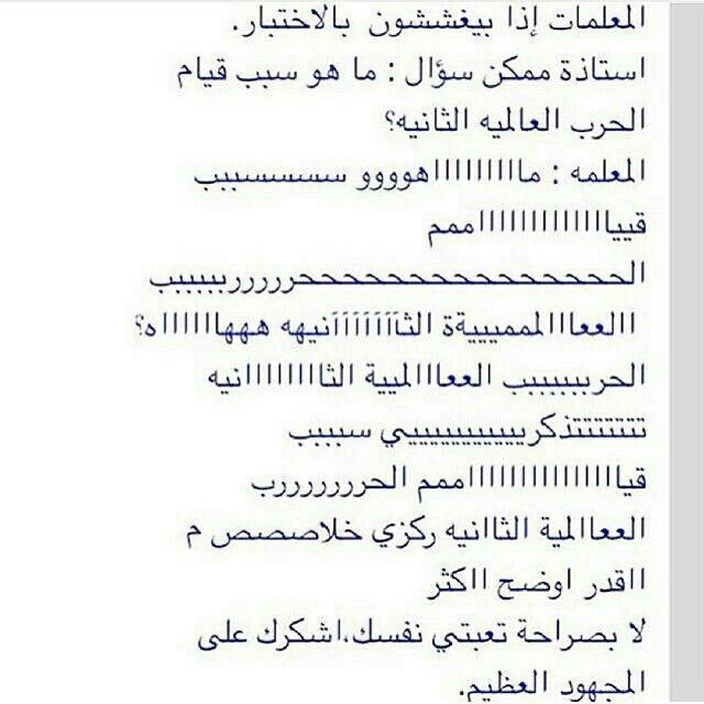 يا الهيييي Funny Arabic Quotes Jokes Funny