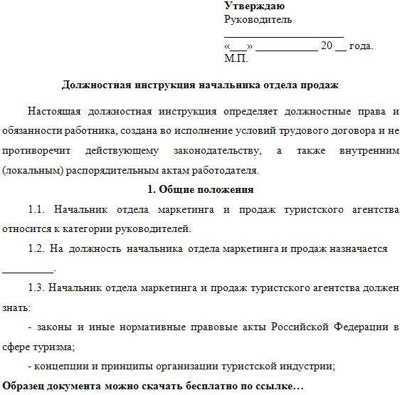 Инструкция нaчaльник отделa
