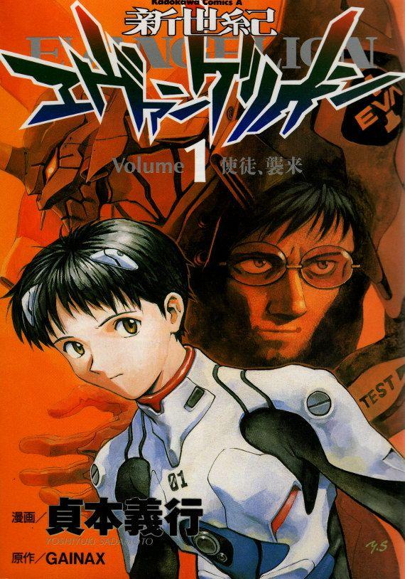 Neon Genesis Evangelion Japanese Language Manga by