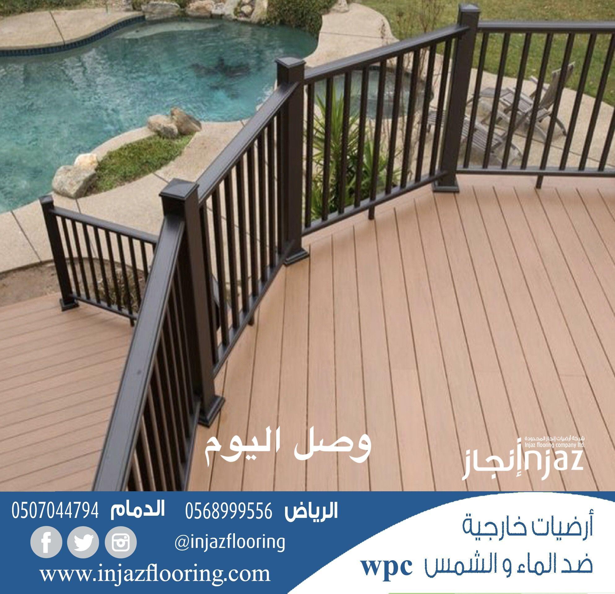 ارضيات خارجية Wpc Outdoor Home Decor Outdoor Decor