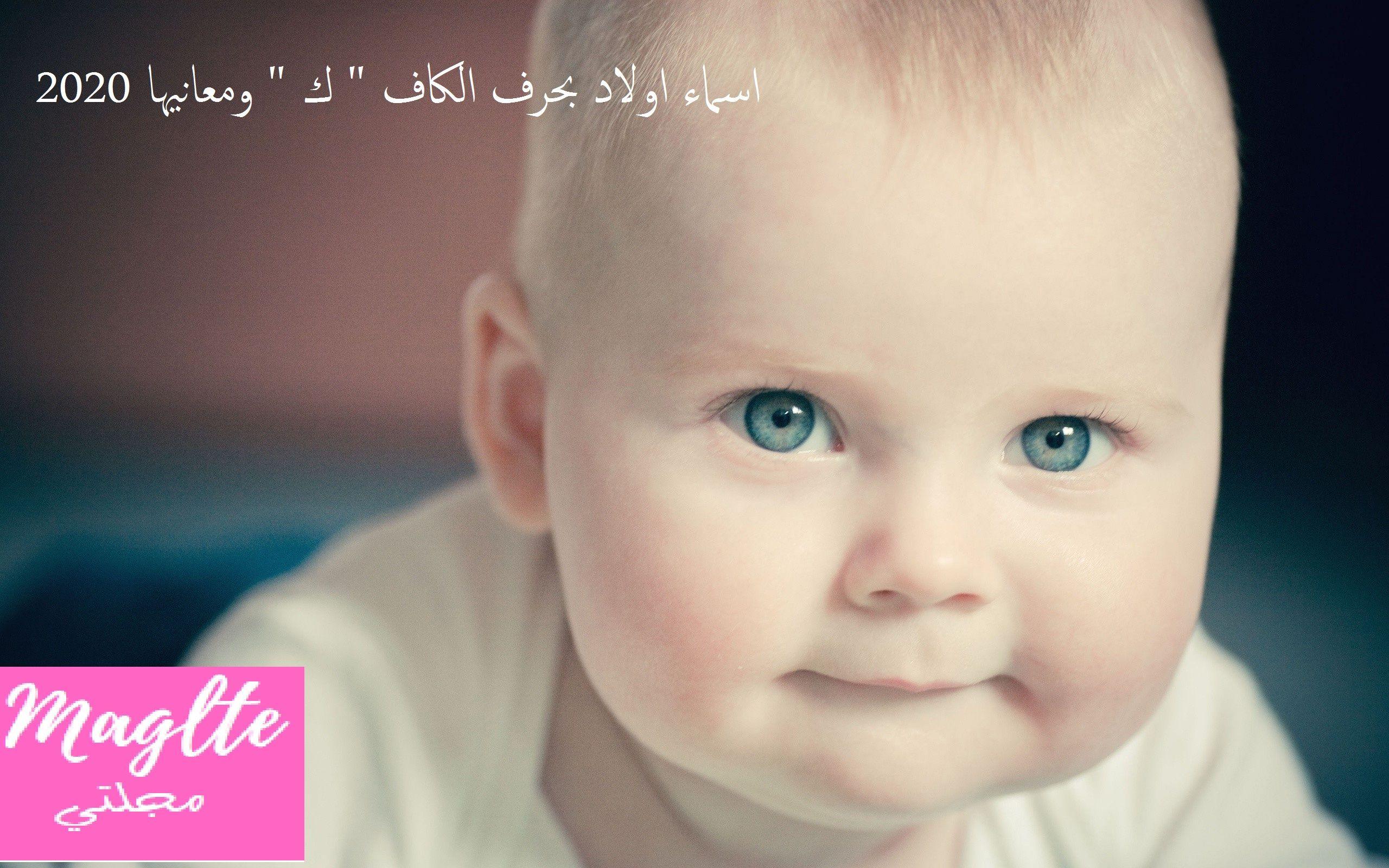 احلى اسماء اولاد بحرف الكاف ك ومعانيها 2020 Cute Baby Wallpaper Little Baby Picture Baby Wallpaper