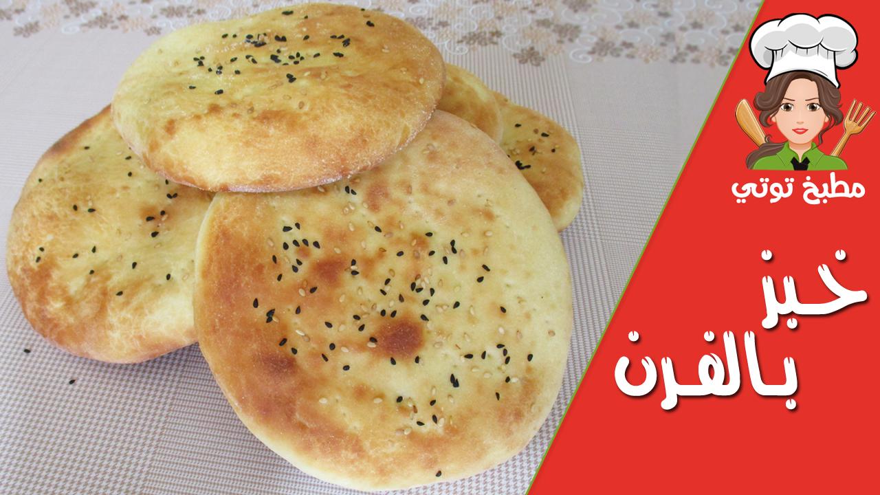 أفضل خبز في الفرن سهل و سريع Food Breakfast Pancakes