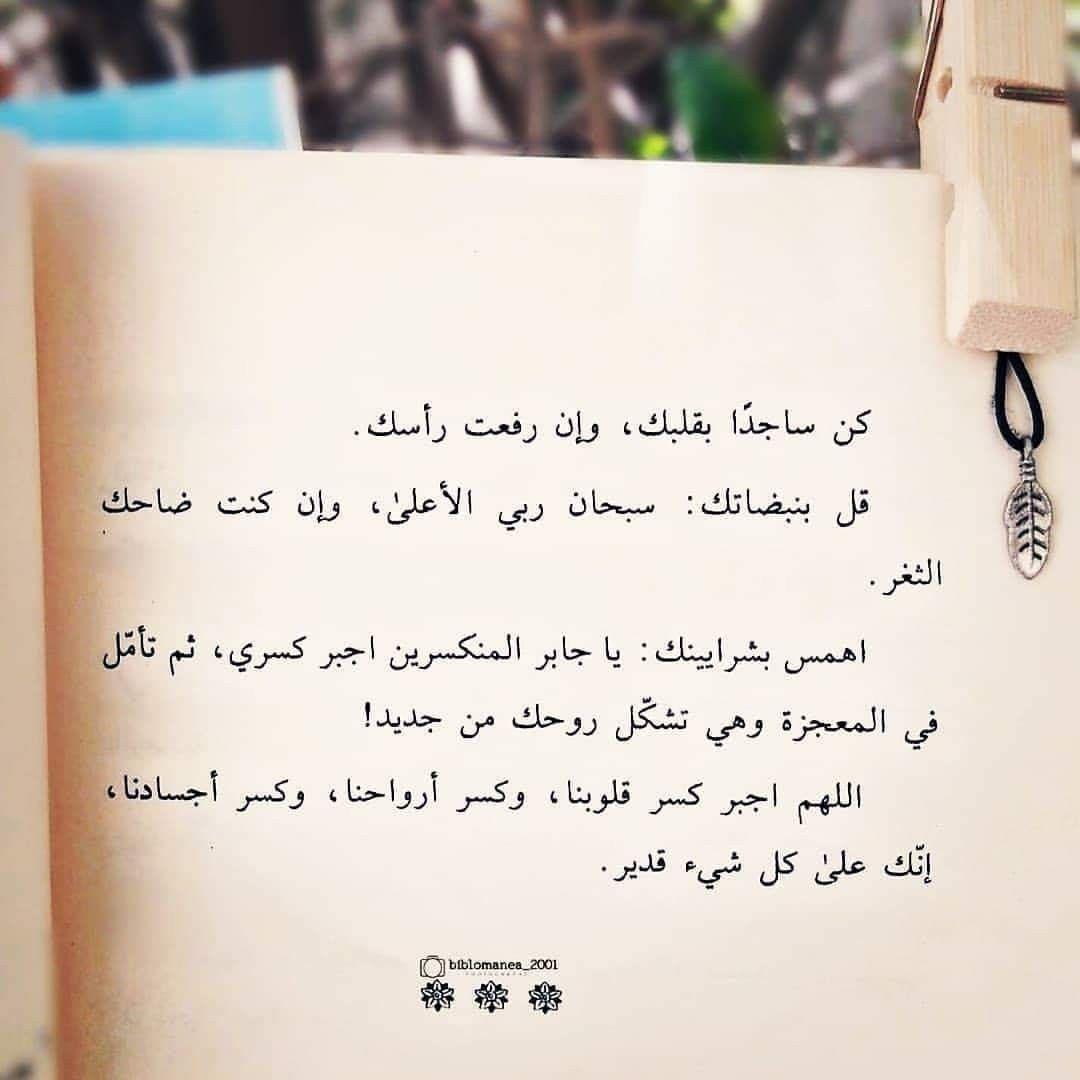 لأنك الله لعلي الفيفي Beautiful Quran Quotes Quran Quotes Words
