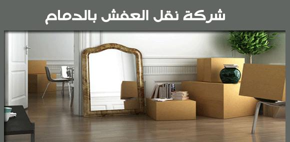 تتميز شركة نقل عفش بالدمام 00201274573750 بتوفير افضل العمالة المدربة علي اعمال نقل العفش ومنهم اصحاب الخبرة والمهارة في اعمال Moving Furniture Furniture Home
