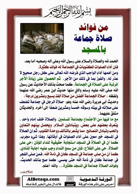فوائد صلاة الجماعة Muslim Prayer Prayers Islam