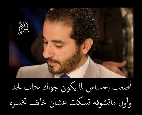 Pin By عطر الورد On كلام وله معنى امثال شعبي Arabic Love Quotes Arabic Quotes Sweet Words