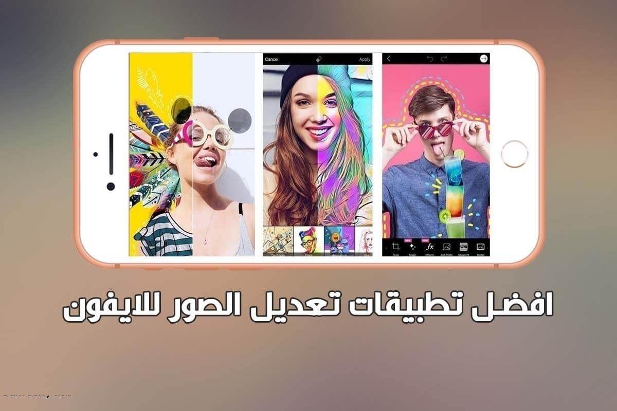 افضل تطبيقات تعديل الصور للايفون و الايباد بإحترافية Image Editing Apps Editing Apps Image Editing