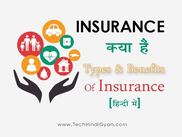 What Is Insurance Advantages Insurance Types In Hindi Techhindigyan Insurance Benefits Health Insurance Insurance