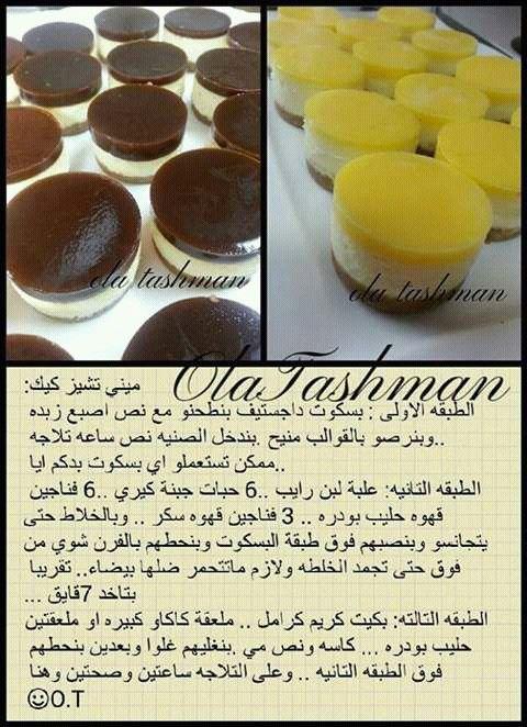 ميني تشيز كيك Desserts Food Arabic Food