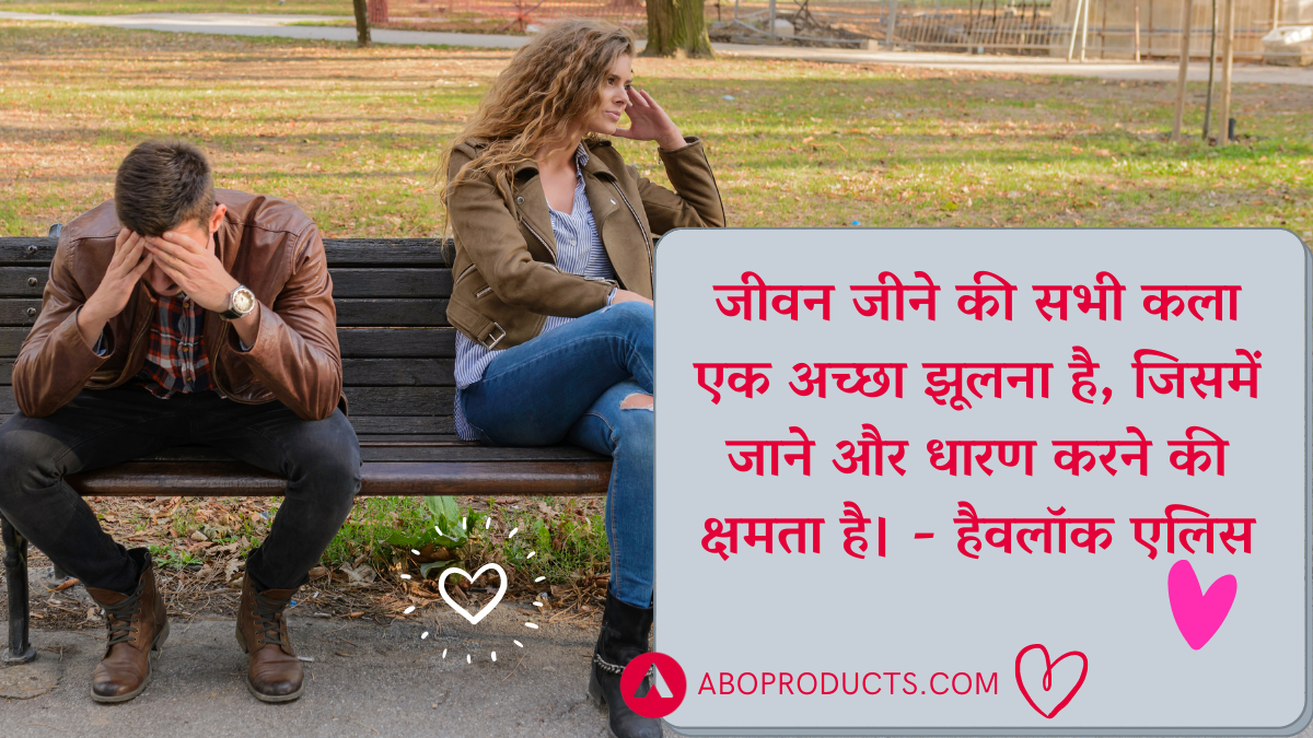 Moving on Quotes Relationships in Hindi Images