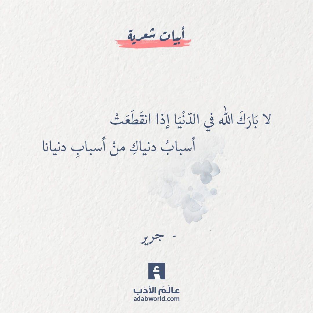 من ارق واجمل ابيات الشعر لـ جرير عالم الأدب Quotes Words Arabic Words