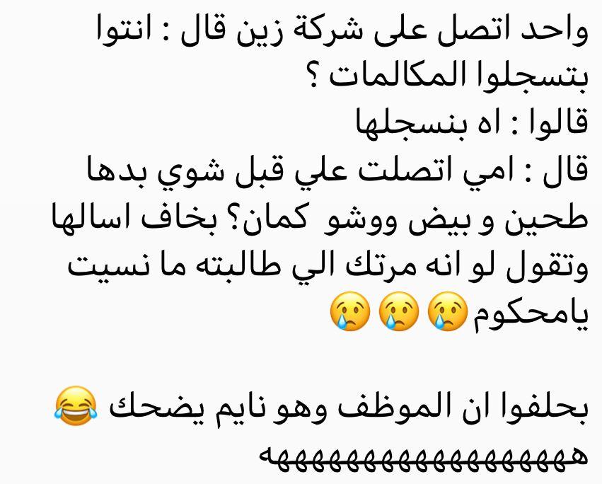 Pin By صورة و كلمة On ابتسامة ᴗ Funny Funny Arabic Quotes Funny Quotes Arabic Jokes