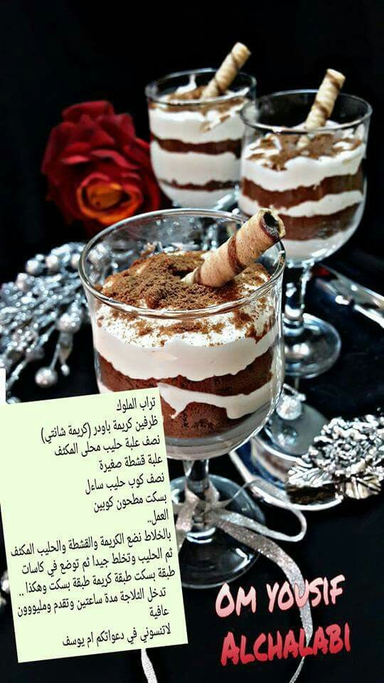Pin By Shymaa Badir On Desserts Yummy Food Dessert Ramadan Desserts Food Recipies