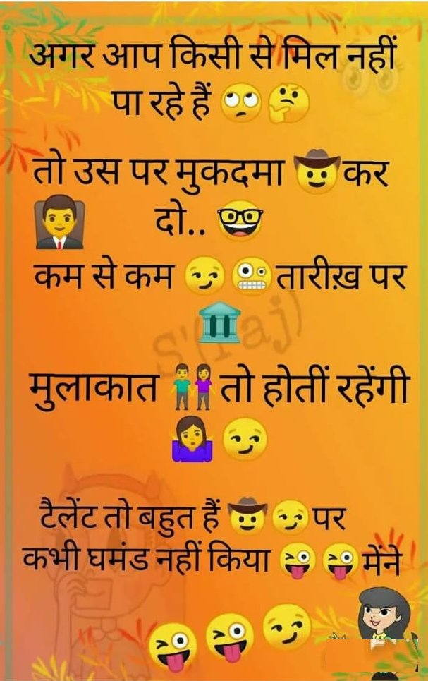 Funny Jokes Latest 2020 Latest Funny Jokes Funny Jokes In Hindi Funny Jokes