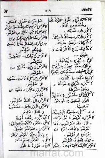 Alqamus Al Jadid Urdu Arabic Dictionary | Pdf | Pdf, Sheet music, Music