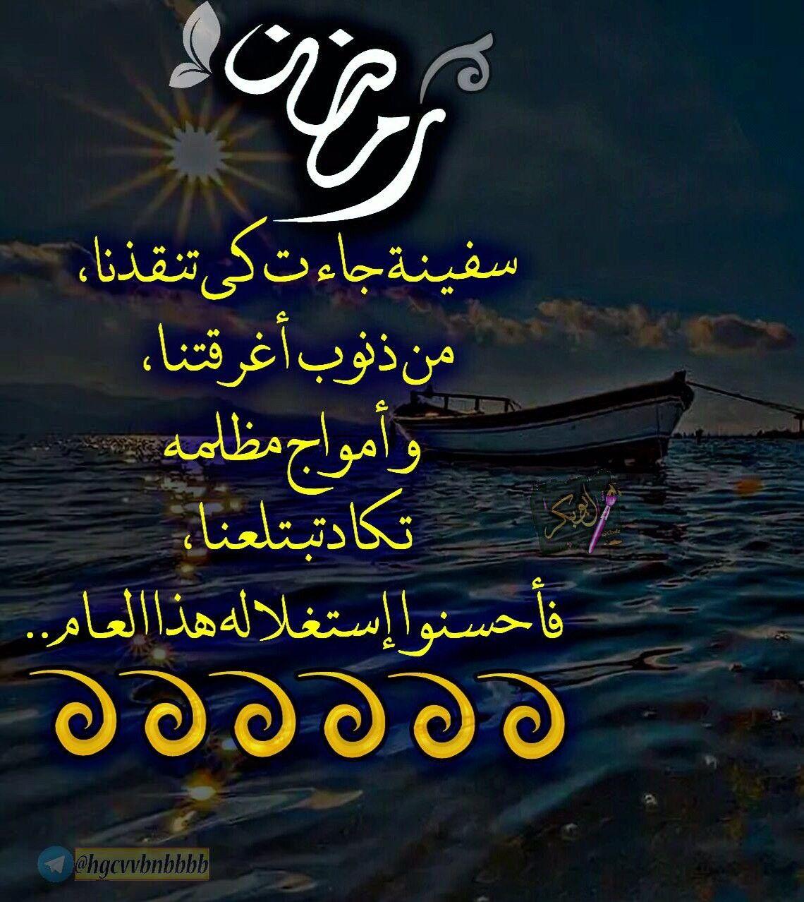 اللهم كما بلغتنا أوله بلغنا تمامه وتقبل منا الصيام والقيام وصالح الأعمال رمضان Arabic Quotes Poster Quotes