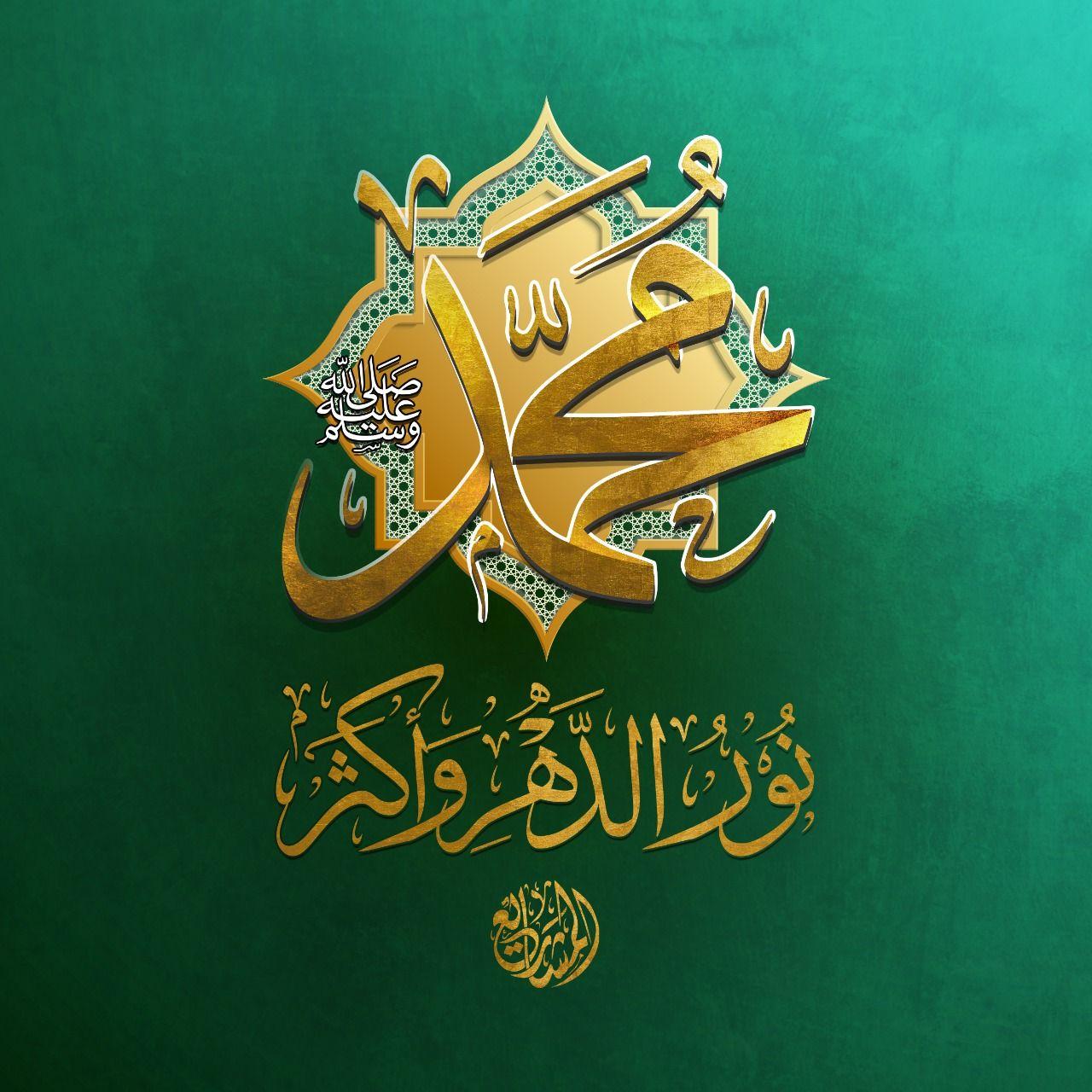 شعار ذكرى المولد الن بوي الش ريف العام ١٤٤٠ للهجرة Islamic Art Calligraphy Islamic Calligraphy Arabic Calligraphy Art
