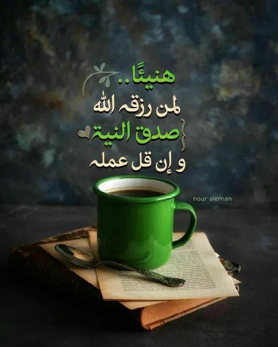 خلفيات واتس اب أسلامية جميلة جدا فوتوجرافر Arabic Quotes Good Morning Wishes Web App Design