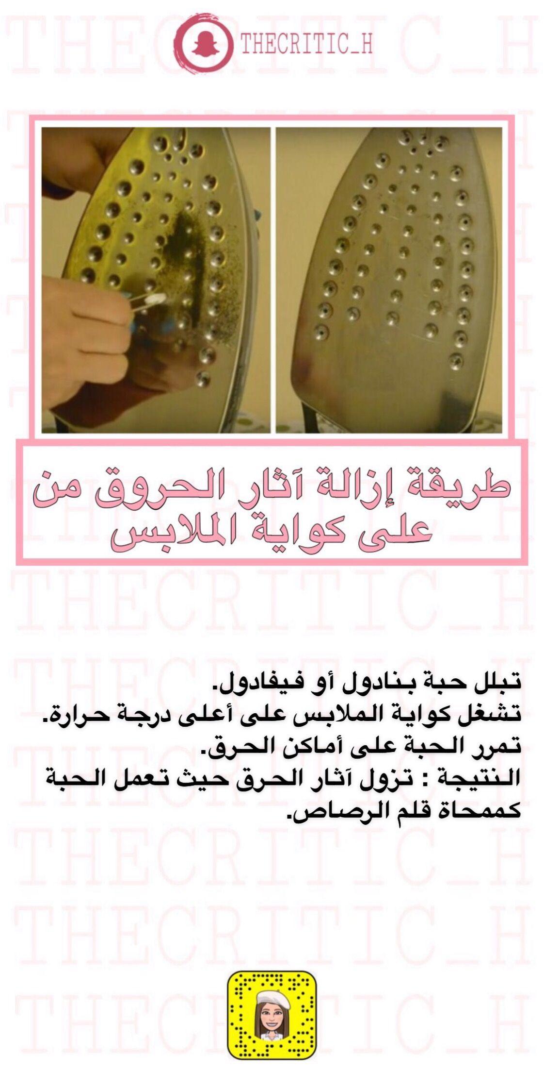 طريقة إزالة آثار الحروق من على كواية الملابس Home Appliances Iron Appliances
