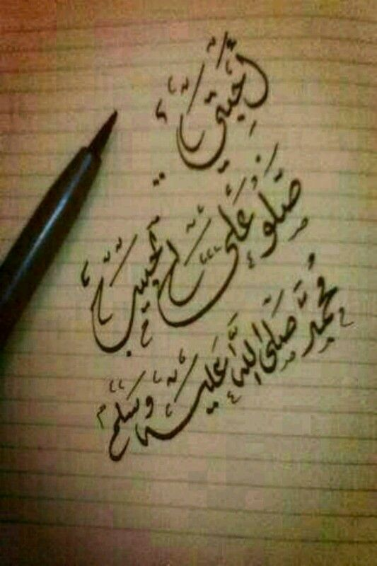لدي حبيب اسمه ه محمد ما تحلا الحياة إ Arabic Calligraphy Math Handwriting