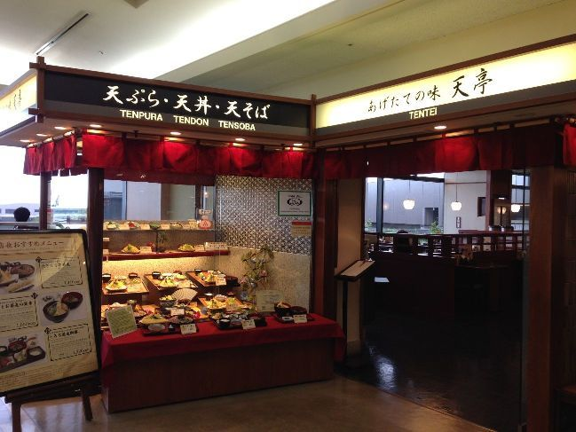 Halal Tempura At Narita Airport
