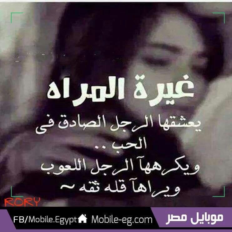 غيرة المرأة م Quotes Arabic Quotes Words