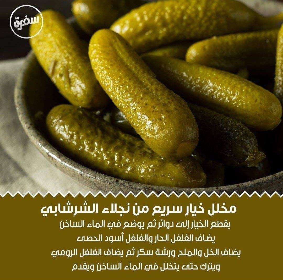 Pin By Hanan Khashaba On Salads Pickles Food Sausage Meat