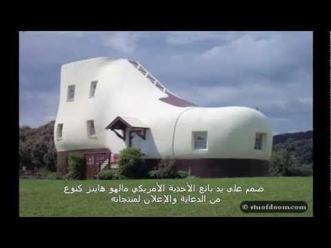 أغرب المبانى في العالم نعرض عليكم فيديو يصور أغرب المباني في العالم التي قام بتصميمها كبار المهندسين المعماريين خلال فترات زمنية مخت Train Strange Videos