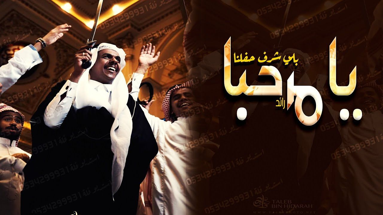 شيلات حماسية ترحيب بالضيوف مرحبا بلي شرف حفلنا ومدح 2020 Concert
