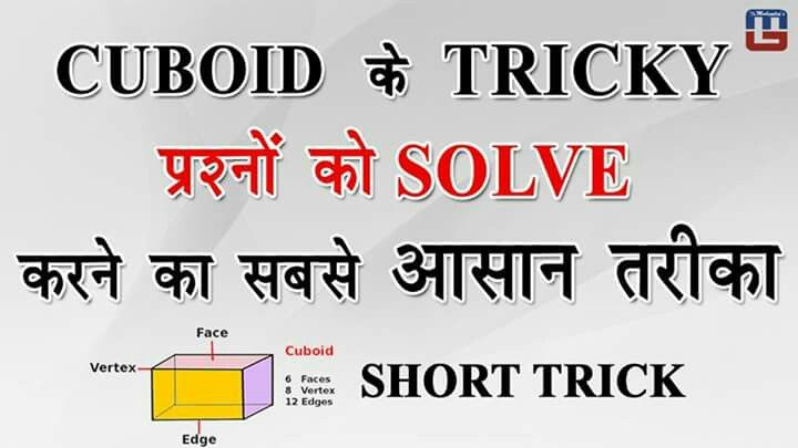 CUBOID SHORT TRICK | #REASONING | #SSC SPECIAL  https://youtu.be/JLJyqe5xFlY