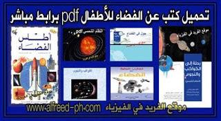 تحميل كتب عن الفضاء للأطفال Pdf Books Children Ebook