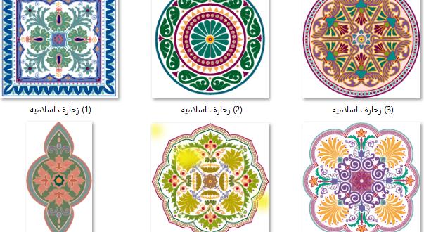 مجموعة زخارف اسلاميه للتصميم