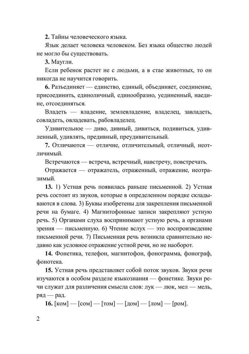 Семенюк ткачук слоньовська украинская литература 11 класс скачать в ворде