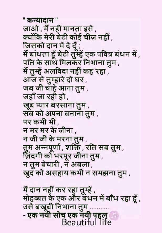 Kanyadaan Mahadaan सह ह दन वसत क हत