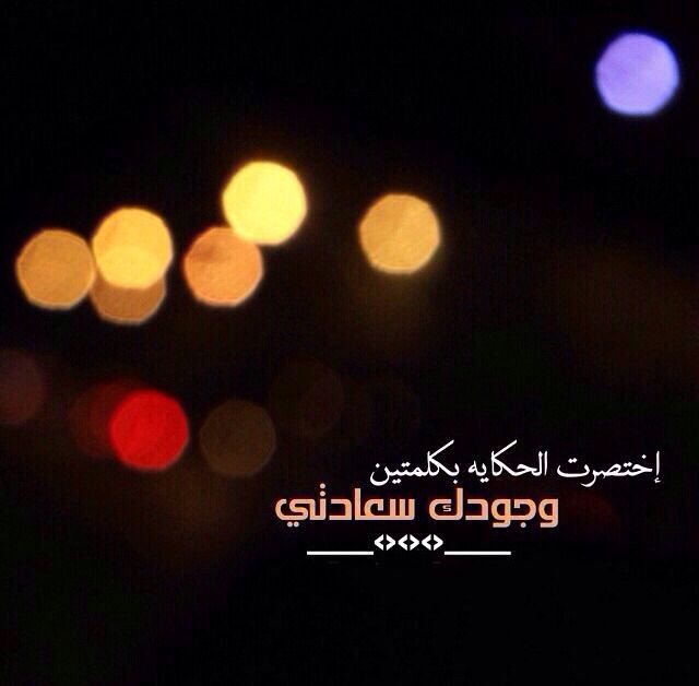 سعادتي Love Quotes Love Cards Arabic Words