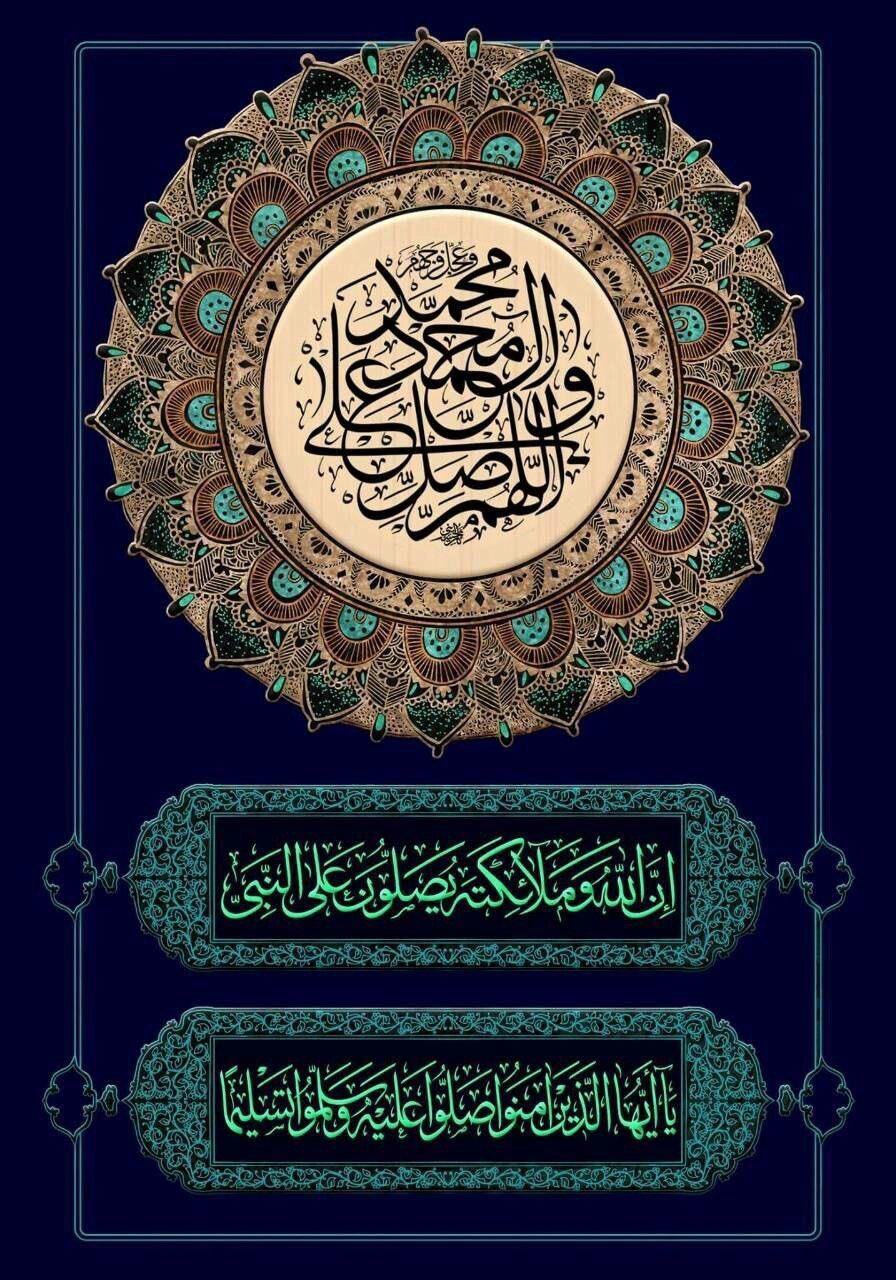 Pin By Sedighe On اللهم صل على محمد وآل محمد Islamic Art Calligraphy Islamic Art Islamic Calligraphy