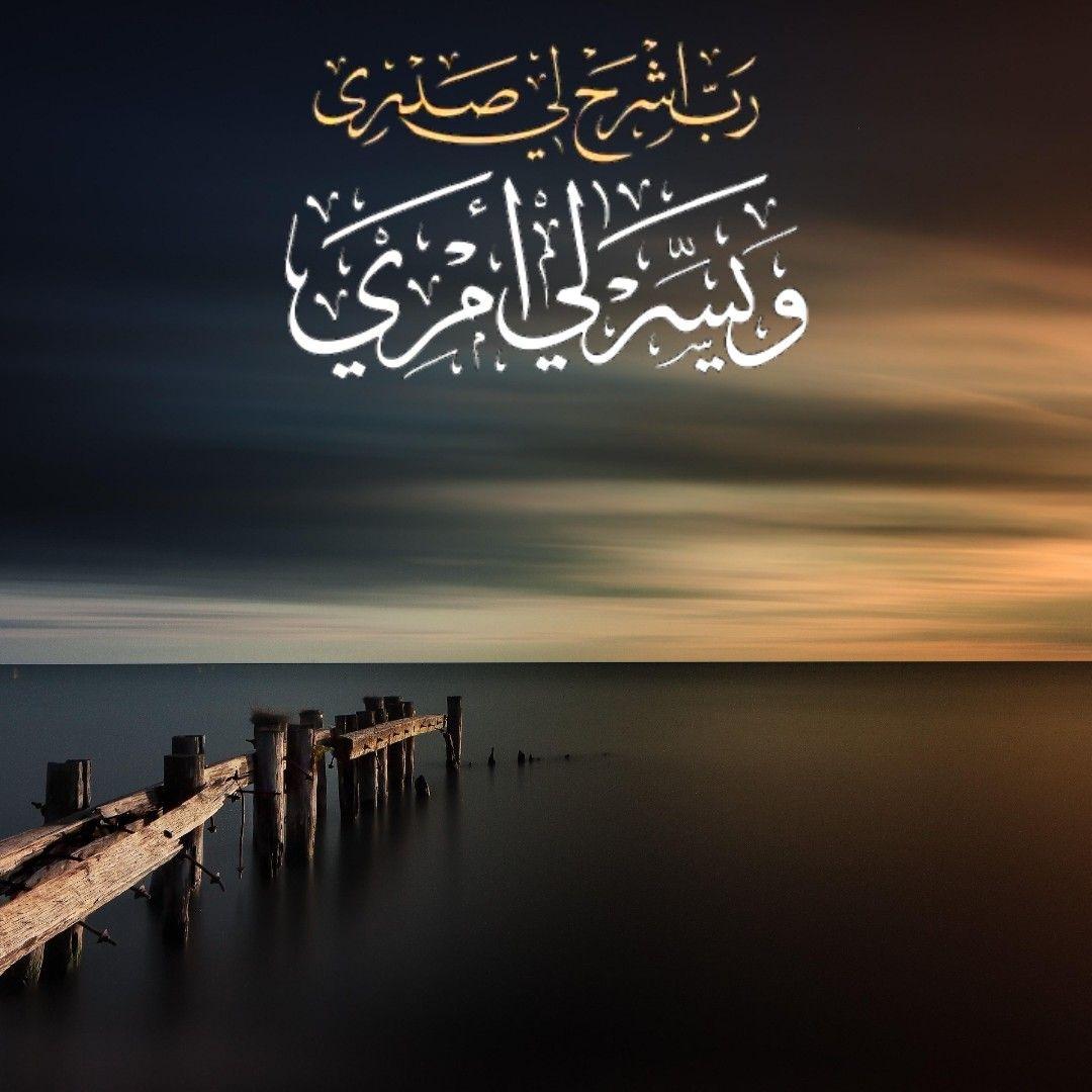 قرآن كريم آية رب اشرح لي صدري ويسر لي أمري Quran Quotes Verses Quran Background Images